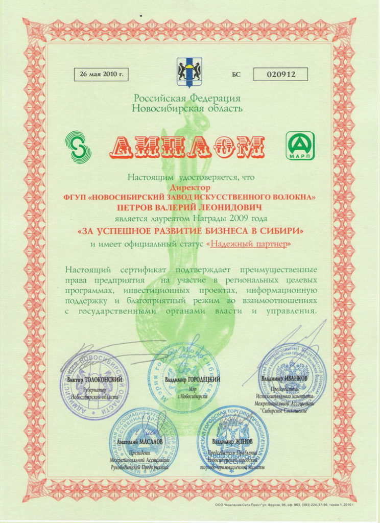 2009 Диплом за успешное развитие бизнесса