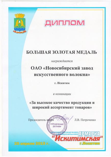 2015 Большая золотая медаль