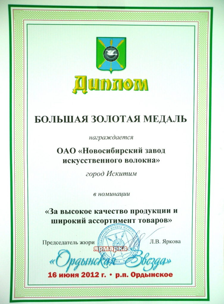 2012 Большая золотая медаль