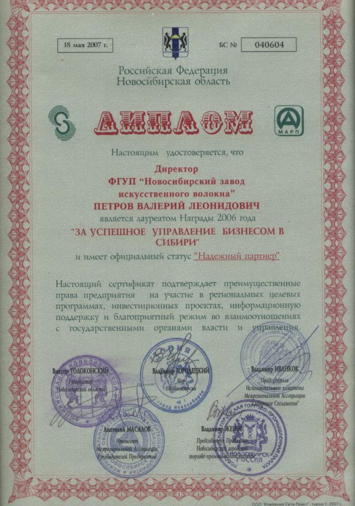 2007 Диплом за успешное развитие бизнеса
